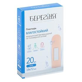 Лейкопластырь бактерицидный Берегиня 19х72мм полимерный телесный, 20 шт в упак.