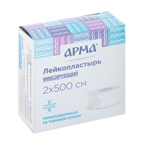 Лейкопластырь фиксирующий Арма тканевый белый 2х500 см.
