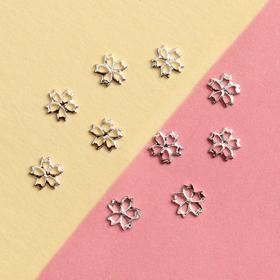 Декоративные объёмные элементы «Цветочек», 0,4 × 0,4 см, 10 шт, цвет серебристый Ош