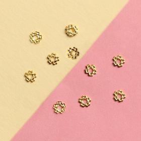 Декоративные объёмные элементы «Цветочек», 0,5 × 0,5 см, 10 шт, цвет золотистый Ош