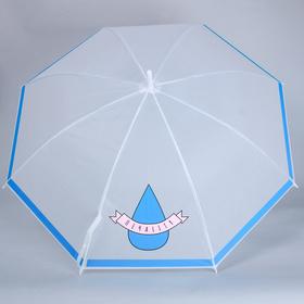 Зонт-трость 'Печаlity', 8 спиц, R=45 см Ош