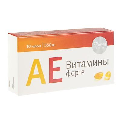 АЕ витамины-форте, 10 капсул по 350 мг.