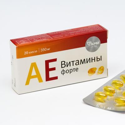 АЕ витамины-форте, 20 капсул по 350 мг.