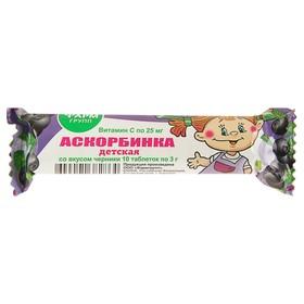 Аскорбинка детская со вкусом черники, 10 таблеток по 3 г.