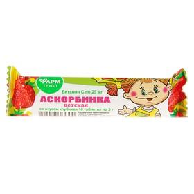 Аскорбинка детская со вкусом клубники, 10 таблеток по 3 г.