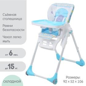 Стульчик для кормления Polini kids Classic «Морская история», цвет голубой