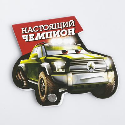 """Блокнот на болтике """"Настоящий чемпион"""", 50 листов, 11,8 х 10,1 см"""