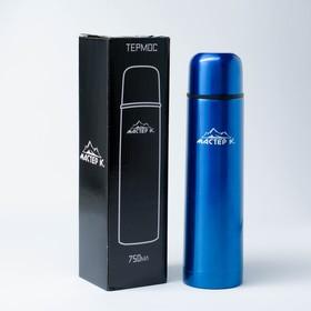 Термос 'Мастер К', 750 мл (Гарантия 5 лет), сохраняет тепло 24 ч, синий Ош