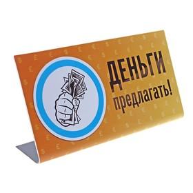 Табличка на стол 'Деньги предлагать' Ош