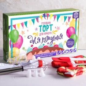 Набор кондитерский для торта «Яркий день рождения»: кондитерский пакет, насадки 6 шт., прихватка, лопатка, венчик, кисточка, кондитерская посыпка 20 г