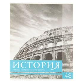 Тетрадь предметная «Чёрное-белое», 48 листов в клетку, «История», со справочным материалом, белизна 75%, бумажная обложка Ош