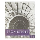 Тетрадь предметная «Чёрное-белое. Геометрия», 48 листов в клетку, со справочными материалами