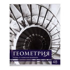 Тетрадь предметная «Чёрное-белое», 48 листов в клетку, «Геометрия», со справочным материалом, белизна 75%, бумажная обложка Ош