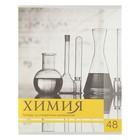 Тетрадь предметная «Чёрное-белое», 48 листов в клетку, «Химия», со справочным материалом, белизна 75%, бумажная обложка