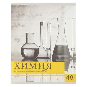 Тетрадь предметная «Чёрное-белое», 48 листов в клетку, «Химия», со справочным материалом, белизна 75%, бумажная обложка Ош
