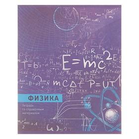 Тетрадь предметная «Узоры», 36 листов в клетку, «Физика», со справочным материалом, белизна 75%, бумажная обложка Ош