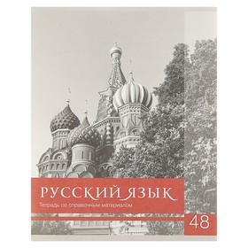 Тетрадь предметная «Чёрное-белое», 48 листов в линейку, «Русский язык», со справочным материалом, белизна 75%, бумажная обложка Ош