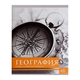 Тетрадь предметная «Чёрное-белое», 48 листов в клетку, «География», со справочным материалом, белизна 75%, бумажная обложка Ош