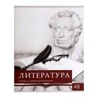 Тетрадь предметная «Чёрное-белое. Литература», 48 листов в линейку, со справочными материалами