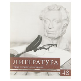 Тетрадь предметная «Чёрное-белое», 48 листов в линейку, «Литература», со справочным материалом, белизна 75%, бумажная обложка Ош
