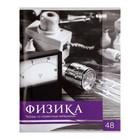 Тетрадь предметная «Чёрное-белое. Физика», 48 листов в клетку, со справочными материалами