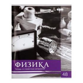 Тетрадь предметная «Чёрное-белое», 48 листов в клетку, «Физика», со справочным материалом, белизна 75%, бумажная обложка Ош
