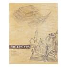 Тетрадь предметная «Узоры», 36 листов в линейку «Литература», со справочным материалом, белизна 75%, бумажная обложка