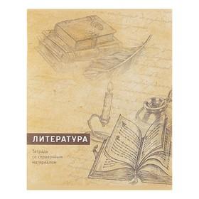 Тетрадь предметная «Узоры», 36 листов в линейку «Литература», со справочным материалом, белизна 75%, бумажная обложка Ош