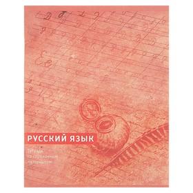 Тетрадь предметная «Узоры», 36 листов в линейку, «Русский язык», со справочным материалом, белизна 75%, бумажная обложка Ош
