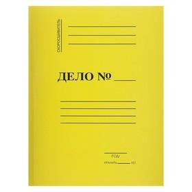 Скоросшиватель «Дело», жёлтый, мелованный картон, 330 г/м²