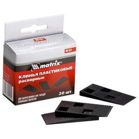 Клин для выравнивания напольных покрытий MATRIX, в упаковке 20 шт.