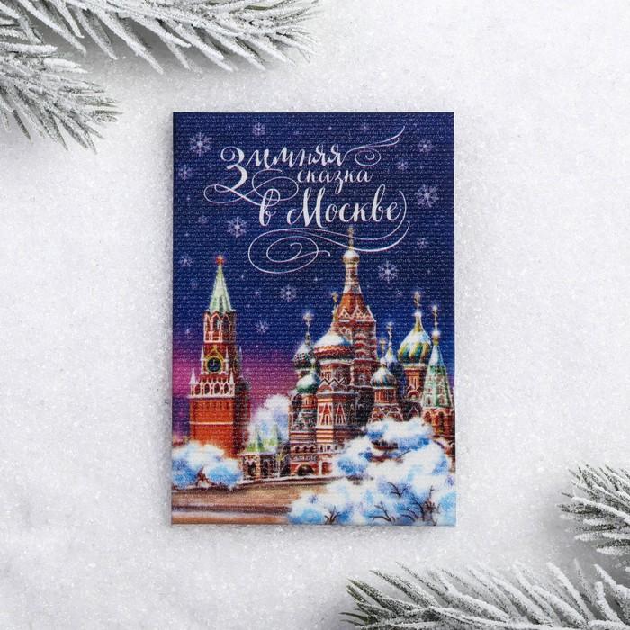 Магнит Москва. Храм Василия Блаженного