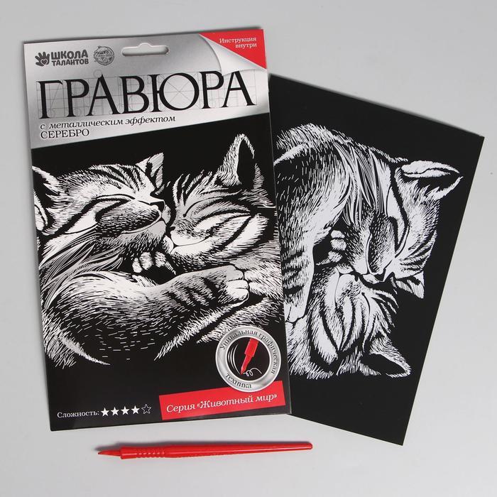Гравюра «Котята» с металлическим эффектом «серебро» А5
