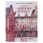 Записки о Шерлоке Холмсе. Дойл А. К.