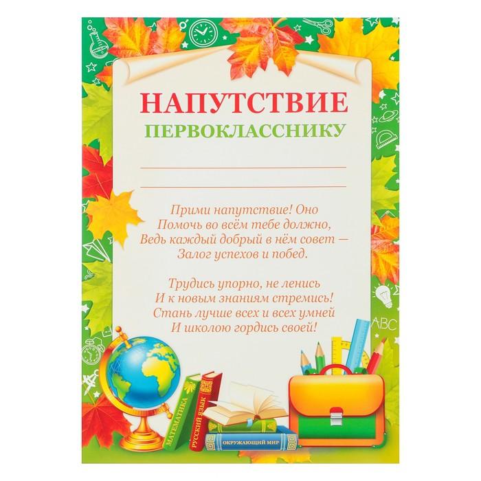 открытки и дипломы первокласснику красивых светлых вам