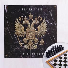 Шахматы «Россия.Герб», р-р поля 15 х 15 см Ош