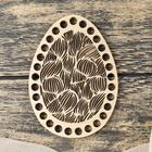 """Заготовка для вязания """"Яйцо"""" (набор 2 детали) 10х15 см фанера"""