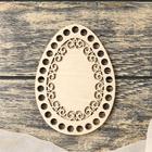 """Заготовка для вязания """"Яйцо 3"""" (набор 2 детали) 10х15 см фанера"""