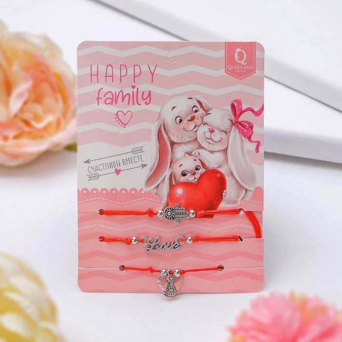 Браслет-оберег Happy family счастливы вместе, набор 3 штуки, цвет красный