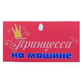 Табличка в машину «Принцесса на машине» Ош