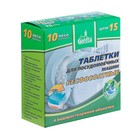 Экологичные таблетки для посудомоечных машин в водорастворимой оболочке Frau Gretta, 15шт