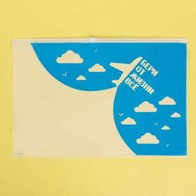 Пакет для хранения вещей «Бери от жизни всё», 36 × 24 см Ош