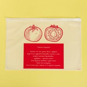 Пакет для хранения еды «Залог хорошего настроения», 36 × 24 см Ош