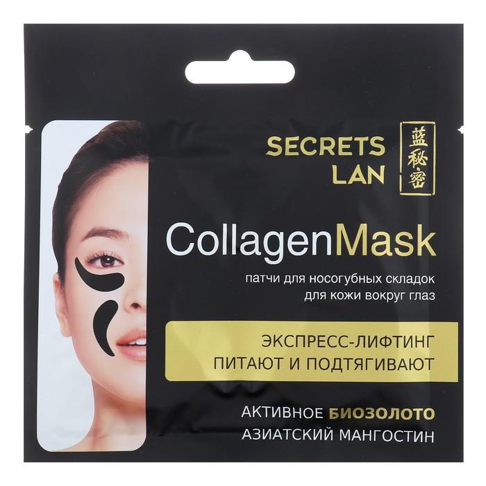 """Маска для носогубных складок и кожи вокруг глаз Secrets lan с биозолотом «Азиатский мангостин"""""""