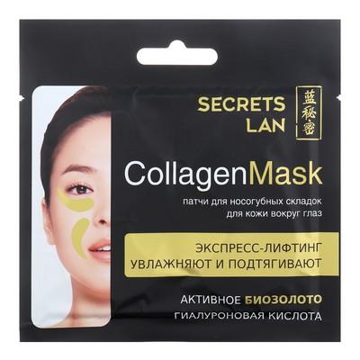 """Маска для носогубных складок и кожи вокруг глаз Secrets lan с биозолотом «Гиалуроновая кислота"""" - Фото 1"""