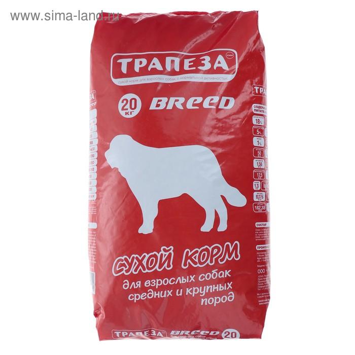 """Сухой корм """"Трапеза"""" BREED для собак средних и крупных пород, 20 кг"""