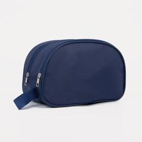 Косметичка дорожная, 2 отдела на молниях, с ручкой, цвет синий Ош