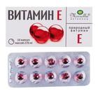 Капсулы Mirrolla Витамин Е, токоферол природный, 10 капс. в упак.