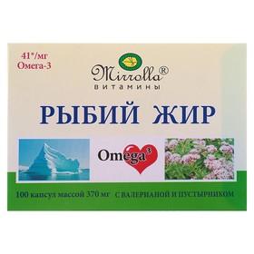 Рыбий жир пищевой Mirrolla с масляным экстрактом валерианы и пустырника, 100 капсул по 0,37