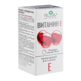 Капсулы Mirrolla Витамин Е, токоферол природный, 30 капс. в упак.